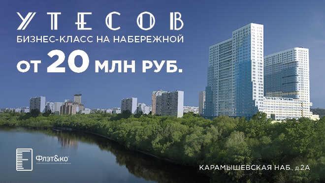 ЖК «Утесов» с панорамными видами на реку Дом сдан. Квартиры в собственности